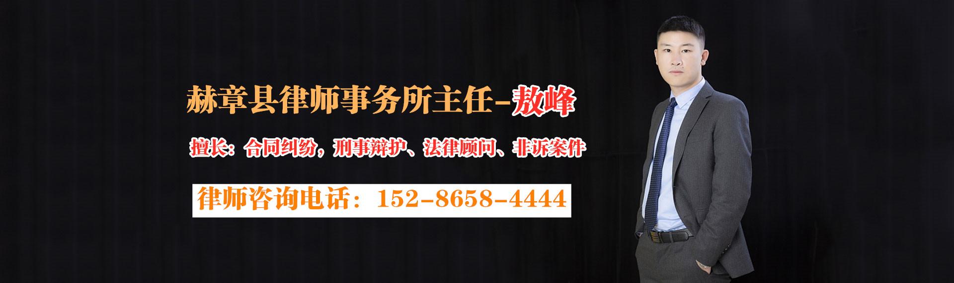 赫章律师敖峰律师:竭诚保护当事人合法权益